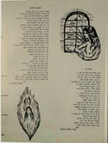1969 Yeshiva University High School for Girls Yearbook Page 104 & 105